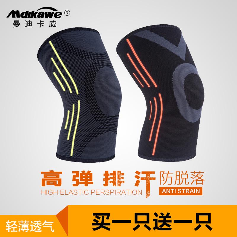 运动护膝男夏季薄款登山跑步骑行羽毛球膝盖护具女士保暖篮球装备