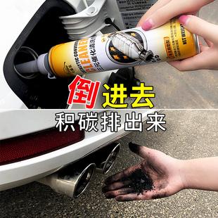 汽车三元催化清洗剂发动机内部免拆尾气氧传感器节气门崔化除积碳