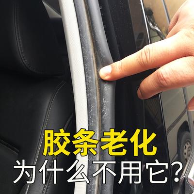 汽车门密封条保养膏胶条塑料件天窗防老化橡胶软化清洗还原保护剂