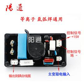 等离子切割机线路板配件高频板LGK-100/120通用型高压引弧板灌封