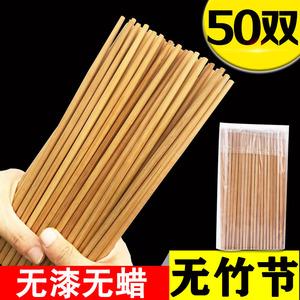 家用无漆筷子酒店饭店商用专用快子环保天然防滑毛竹筷子50双包邮