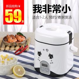 小电饭煲迷你小型1人2电饭锅多功能家用份单人米饭最一个人量智能图片