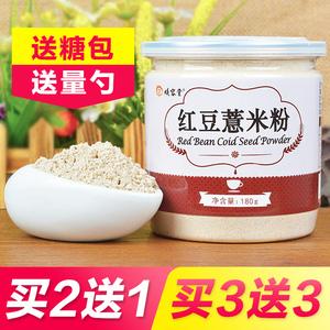 [买二送一]红豆薏米粉 薏仁粉 现磨熟五谷杂粮唯麦代餐雀简旗舰店