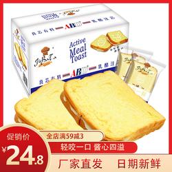 abd活力一餐吐司面包整箱2kg切片营养早餐乳酪夹心三明治蛋糕零食
