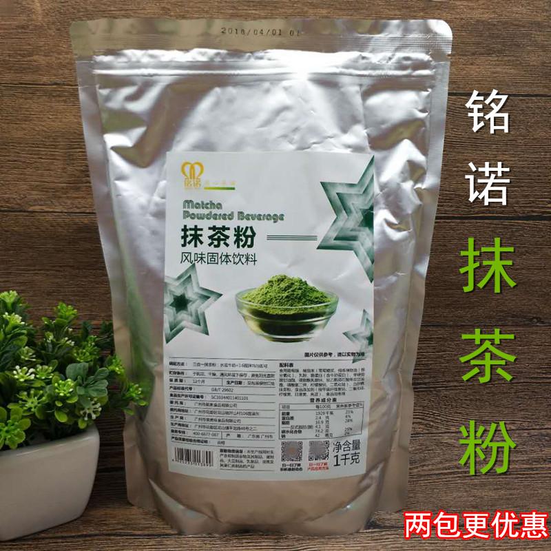 航帆铭诺三合一抹茶粉日式抹茶粉抹茶蛋糕粉速溶抹茶粉1000g