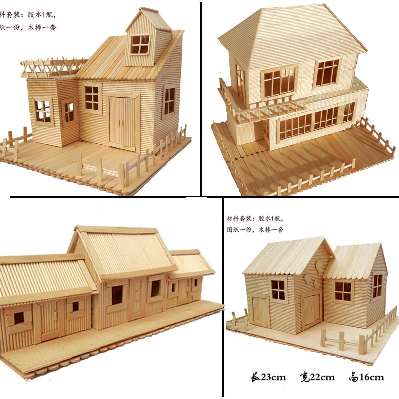 雪糕棒棍木条diy手工制作房子建筑模型材料冰棒棍棒别墅拼装玩具