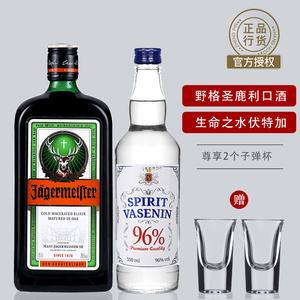 德国进口洋酒野格圣鹿酒利口酒力娇酒96度生命之水伏特加洋酒组合