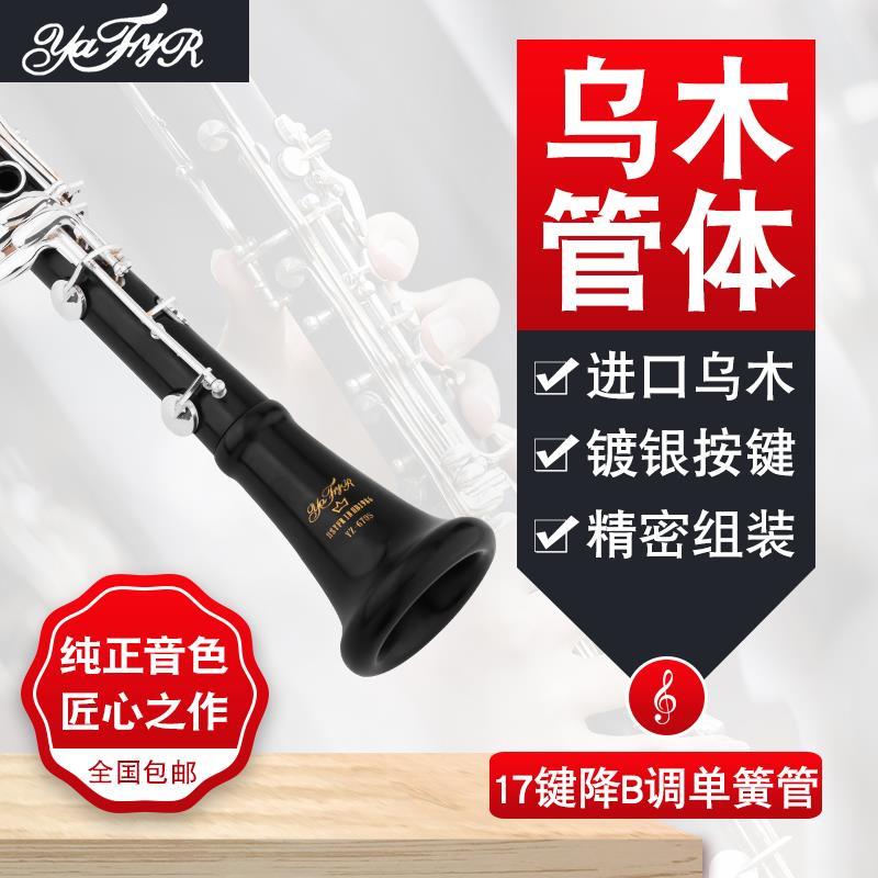 雅菲尔纯乌木单簧管 降B调乌木黑管乐器17键乌木 初学考级演奏级
