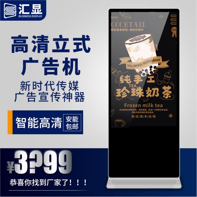 汇显65寸立式智能广告机落地式高清自动液晶显示屏电脑远程触摸屏