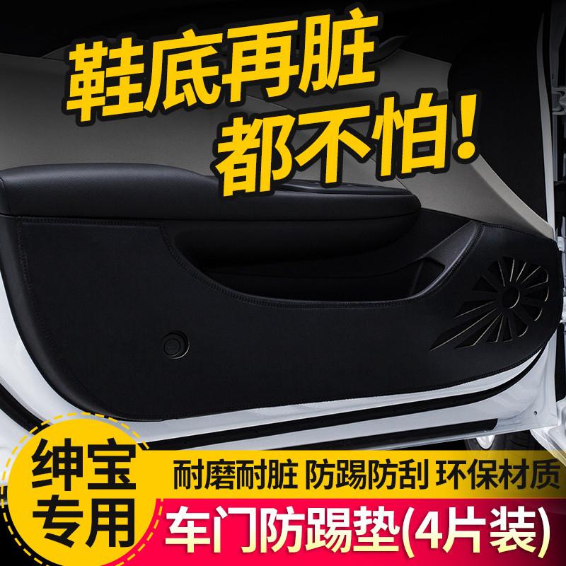 北汽绅宝X35/D50d20内饰X25/X55改装饰专用品X65配件汽车门防踢垫