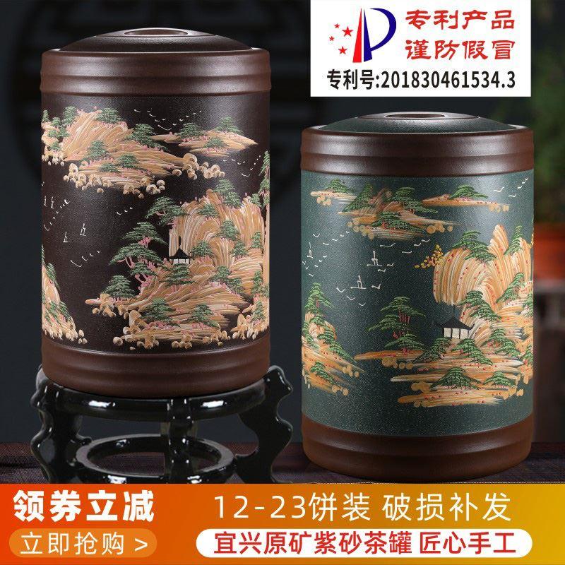 养神皇2020宜兴紫砂号码普洱茶缸原矿陶瓷茶罐茶叶罐YSH:102110