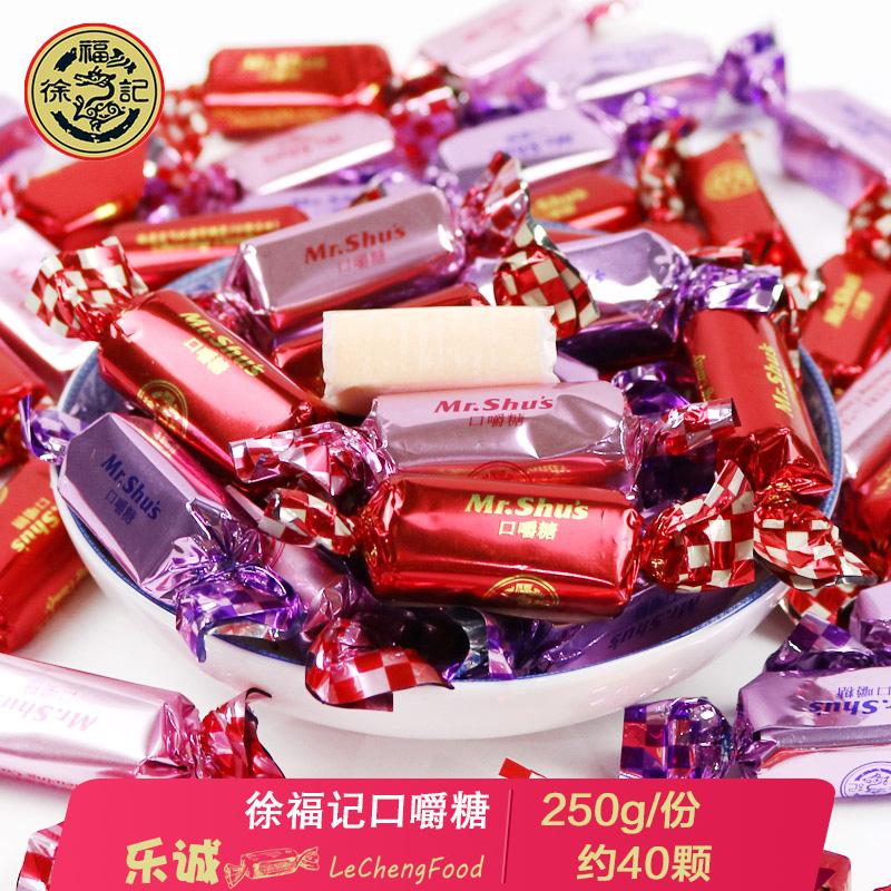 徐福记口嚼糖充气软糖250g散装称重 结婚喜糖果批发约40颗