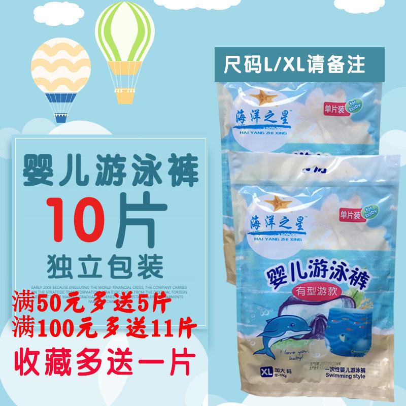 海洋之星10片独立包装婴儿游泳纸尿裤防水宝宝拉拉裤L\XL重复使用