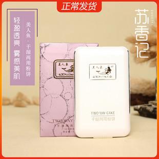 美人鱼干湿两用粉饼10g 紫色盒遮瑕控油干粉湿粉底妆定妆国货正品