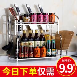 厨房置物架不锈钢调味架多功能厨具用品调料架刀架多层台面收纳架