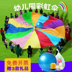 彩虹伞幼儿园户外玩具拓展体育早教运动感统训练器材儿童游戏道具