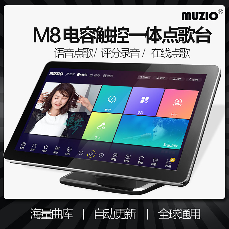 Manchu M8 family KTV song ordering machine household karaoke singing machine capacitive touch screen singing k-song all in one machine