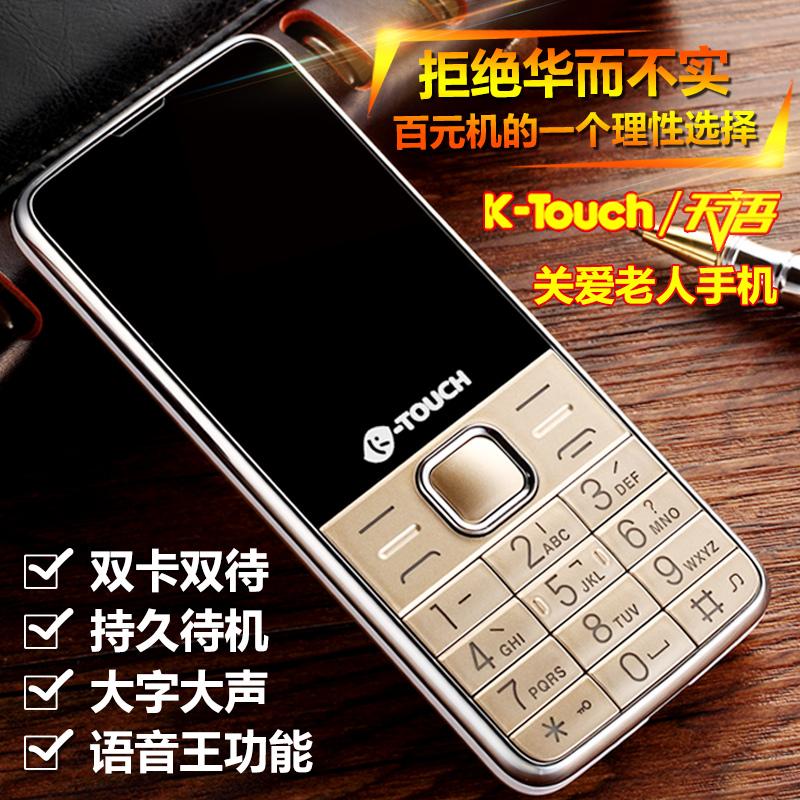 K-Touch/天语 T2老人机移动联通电信CDMA天翼大字大声超长待机正品直板按键大屏男女款军工三防老年人手机