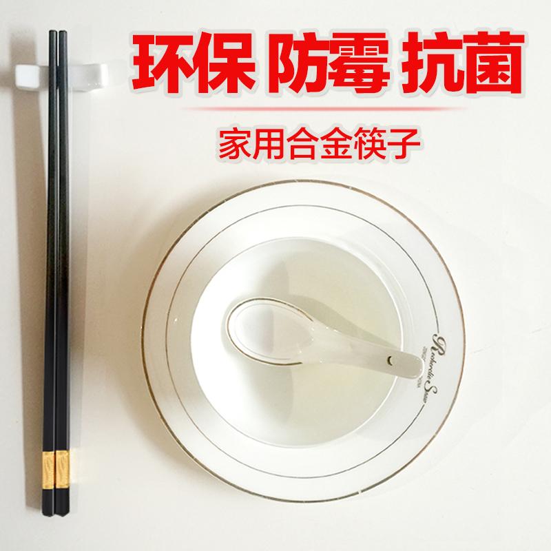 日式家用合金筷子家庭酒店餐廳 防滑快子耐高溫不發黴10雙套裝