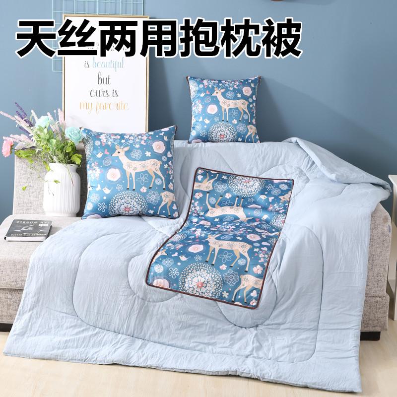 四季天丝抱枕被办公室两用靠垫被子汽车沙发靠垫午休可折叠枕头被限1000张券
