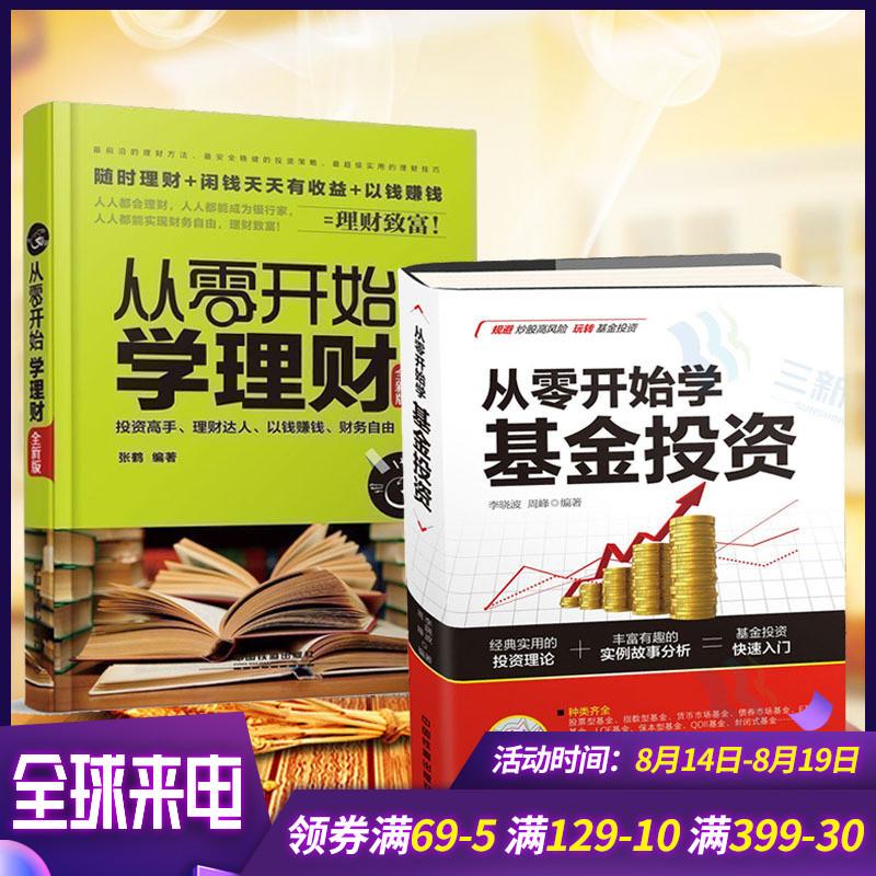 正版2册 从零开始学理财+从零开始学基金投资 投资与理财书籍入门基础知识 股票基金投资入门与实战技巧 经济个人理财家庭