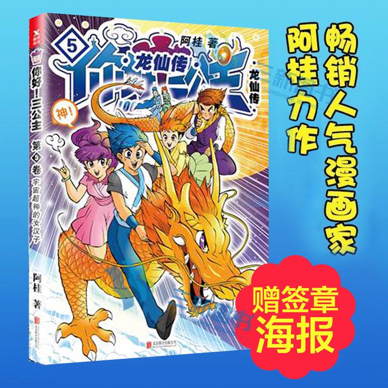 [三新图书专营店漫画书籍]正版 赠签章海报 你好三公主5 龙仙月销量58件仅售20.1元