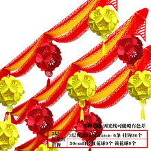 New Year decoration scene decoration shopping mall jewelry wedding room living room creative supplies wavy flag ribbon flower pulling
