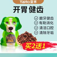 寵物狗狗零食亞禾牛肉粒幼犬潔齒磨牙棒比熊泰迪金毛訓練獎勵零食