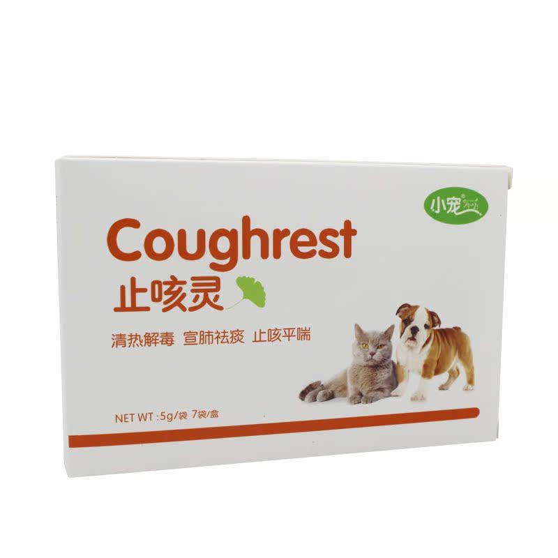 小寵止咳靈衝劑 狗狗感冒咳嗽藥寵物犬貓咪支氣管炎哮喘去痰藥品