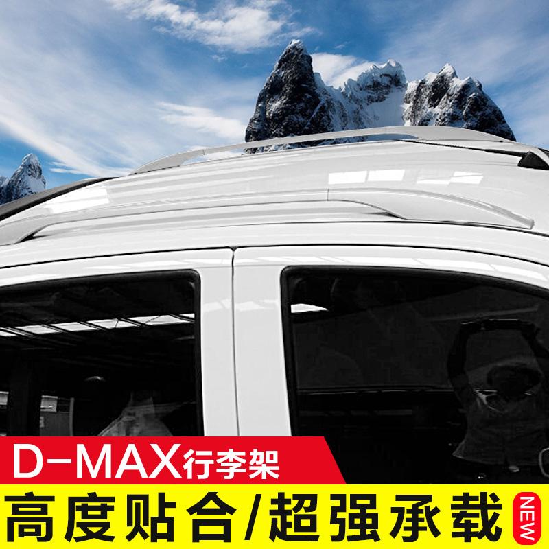 江西五十铃D-MAX铝合金行李架dmax车顶行李架改装专用配件车顶架