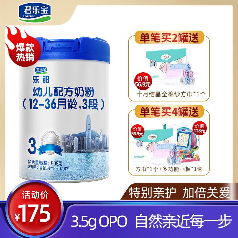 君乐宝奶粉官方旗舰店 3段乐铂幼儿配方牛奶粉三段 808g*1罐