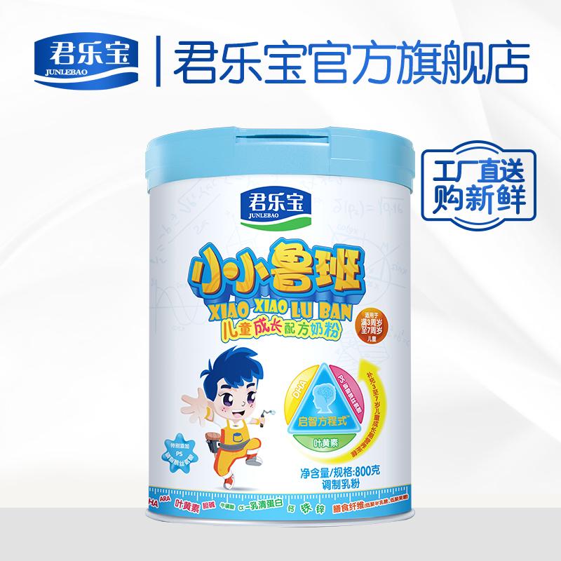 君乐宝奶粉 小小鲁班4段儿童成长奶粉3-7周岁四段 800g*1罐。