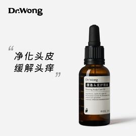 「清逸」头皮护理油 缓解头痒头屑 稳固发根 净化精油 Dr.Wong图片
