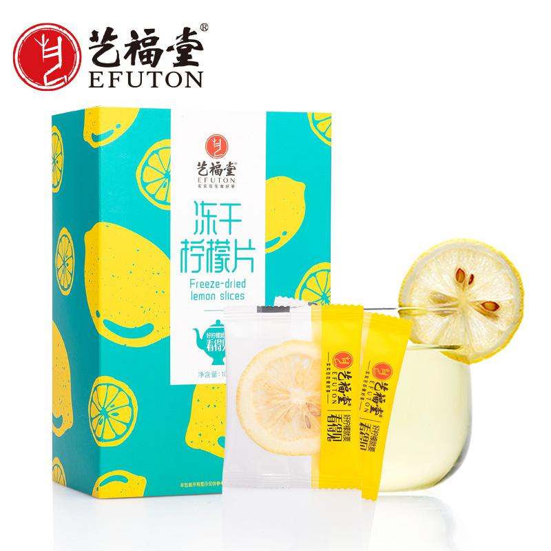 买2送杯柠檬片泡茶干片蜂蜜冻干柠檬片水果茶花草茶叶小袋