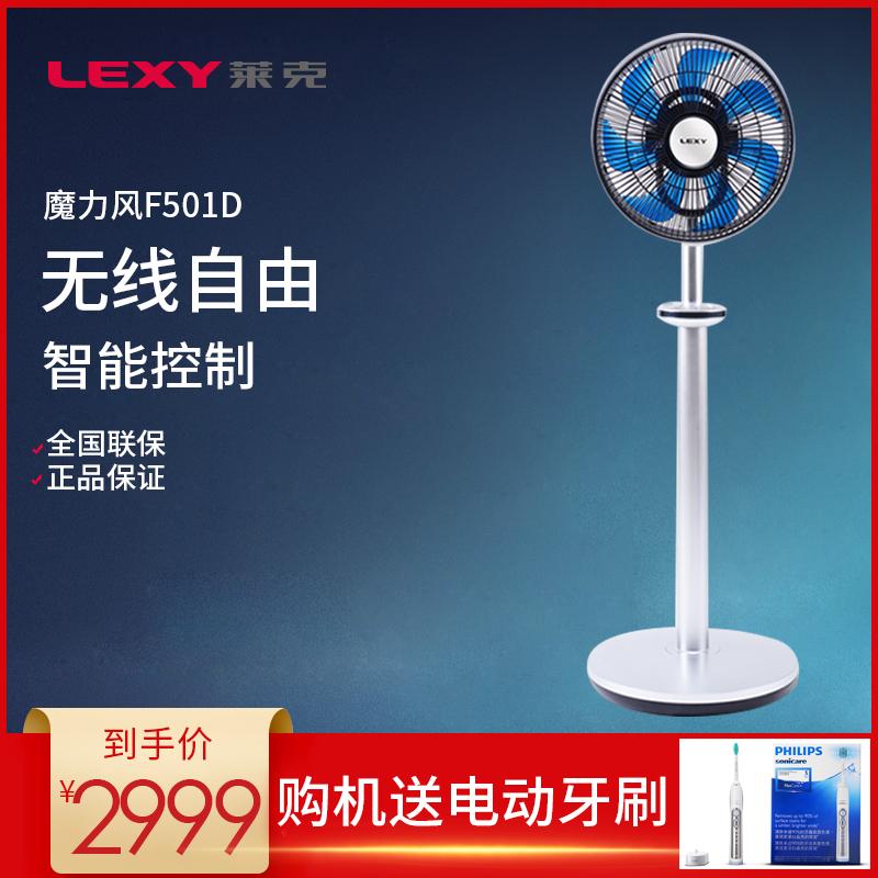LEXY/莱克魔力风F501D无线充电风扇家用静音落地智能空气调节循环