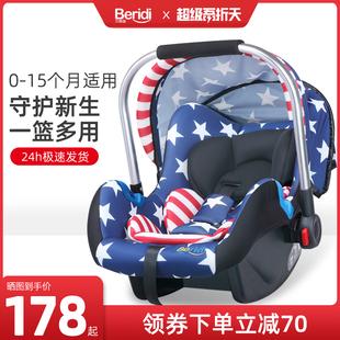 贝瑞迪婴儿提篮式儿童安全座椅新生儿宝宝汽车用睡篮便携车载摇篮