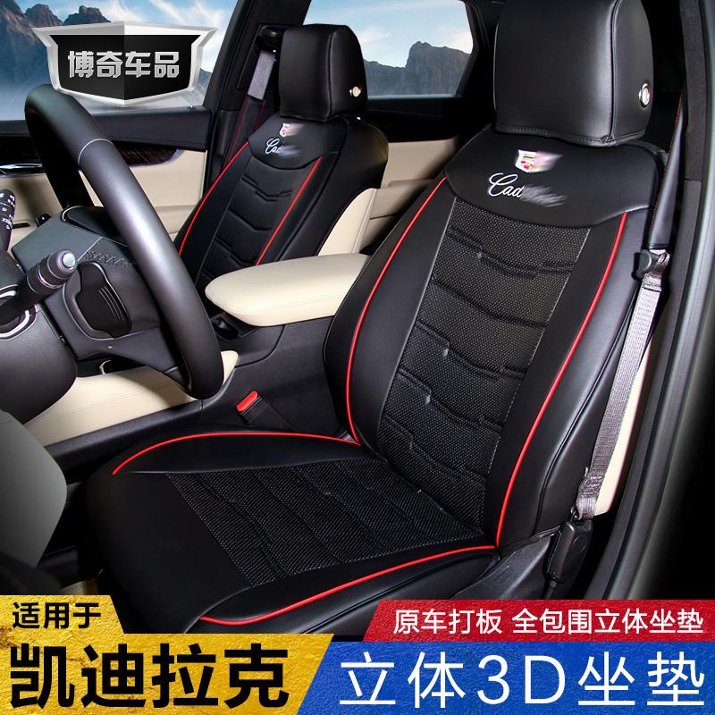 座墊 於凱迪拉克XT5坐墊 XTS汽車改裝內飾SRX四季 ATSL座套