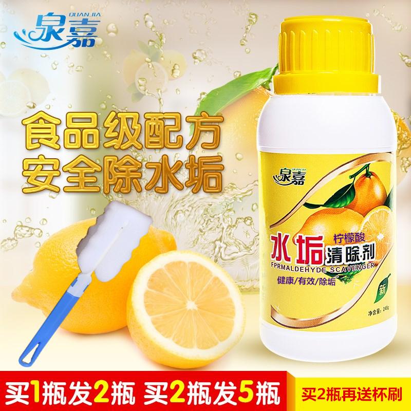 除水垢清洁剂柠檬酸食品级电水壶除垢剂洗饮水机热水瓶家用清除剂