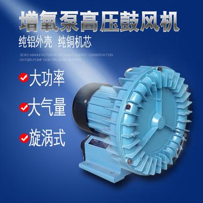 日生旋涡式增氧鼓风机大功率打氧气机海鲜鱼池增氧泵鱼缸氧气泵HG