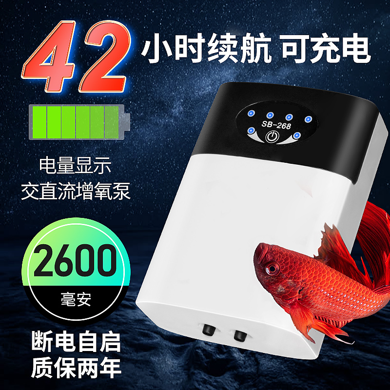 Fish oxygen pump fish tank super quiet fish oxygen machine AC / DC charging oxygen pump lithium battery portable outdoor