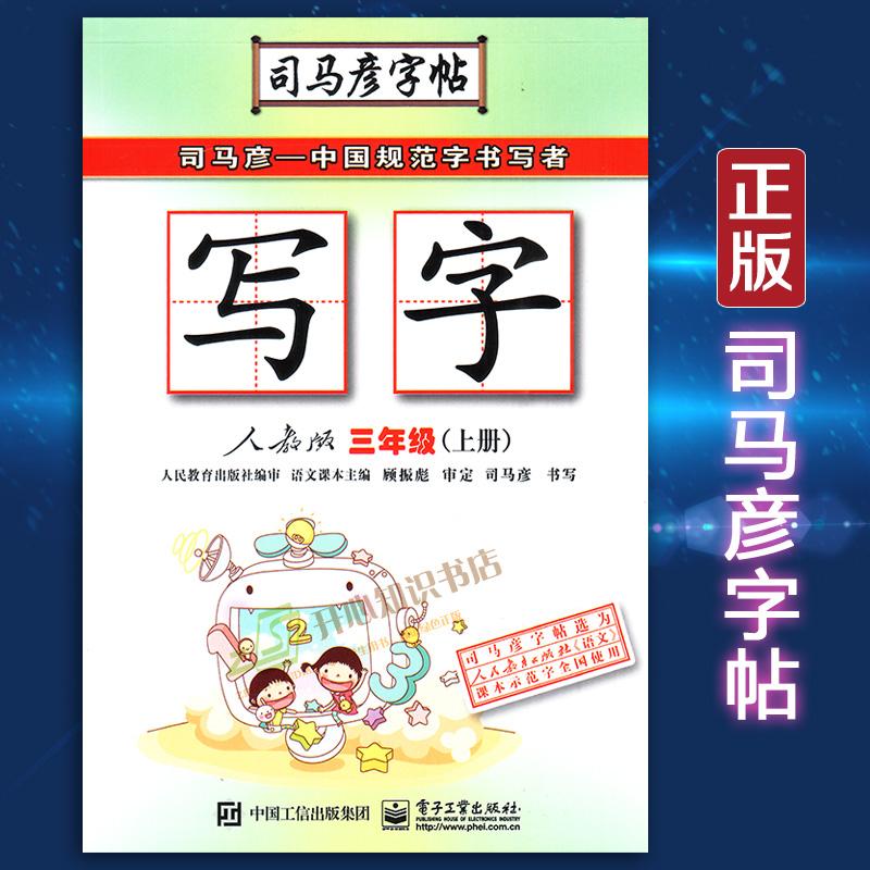 司马彦字帖写字人教版三3年级上册小学生同步练字本楷体 正版包邮