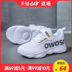 领5元券购买彼得潘小熊男童网鞋2019新款小白鞋