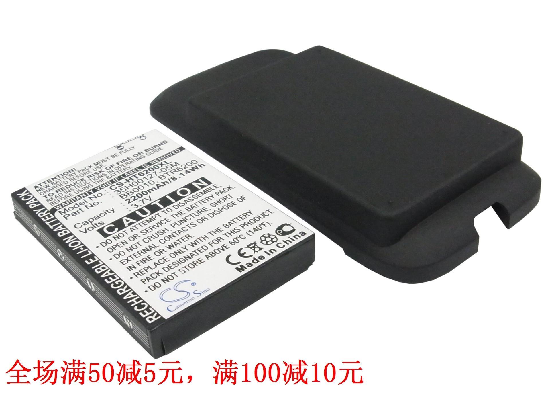 CameronSino适用HTC Droid Eris Droid Eris 6200手机电池BA S440