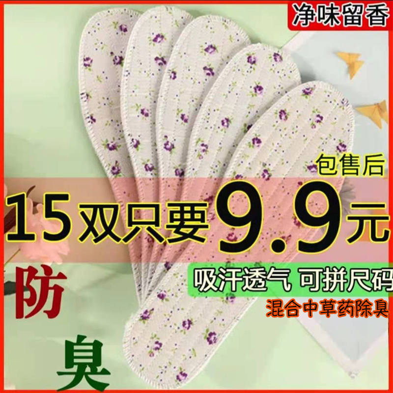 Insoles with mens and womens fragrance traditional Chinese medicine washing and keeping fragrance in winter sports warm, thick, breathable, foot odor proof, comfortable, soft sole and sweat absorbing cloth