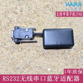 无线串口蓝牙适配器电子秤医疗设备RS232串口BLE蓝牙模块透传蓝牙