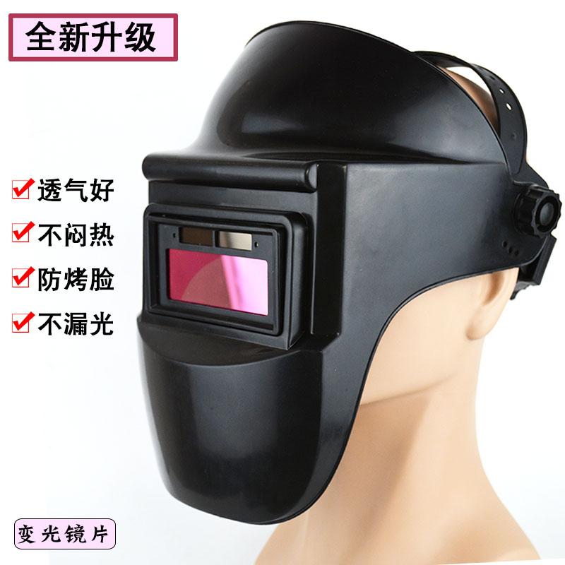电焊面罩自动变光眼镜防烤脸具轻便透气头戴式全脸防护焊工专用帽