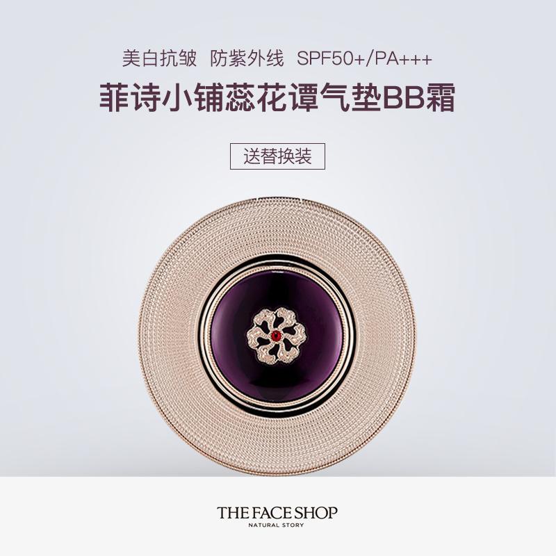 韩国The Face Shop菲诗小铺 蕊花谭 焕颜赋活气垫BB带替换装图片