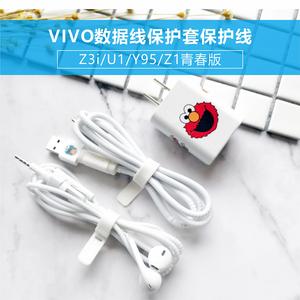 VIVO Z3i Y95 U1数据线保护套Z1青春版 手机充电器贴纸耳机缠绕绳