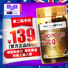 Healthy care 2000mg 200