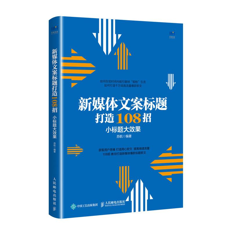 新媒体文案标题打造108招 小标题大效果 新媒体运营书籍 新媒体文案创作完全手册 广告营销书籍 企业管理市场营销书